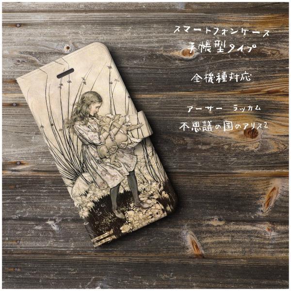 iPhone8Plus ケース iPhone7Plus スマホケース 手帳型 あいふぉん 絵画 全機種対応 ケース 人気 耐衝撃 アーサー ラッカム 不思議の国のアリス2|naturemate-online|02