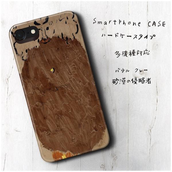 iPhone7 ケース iPhoneXR パウル クレー 砂漠の侵略者 ケース 人気 絵画 目立つ ASUS