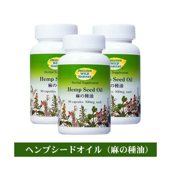 ヘンプシードオイル 3個セット Hemp Seed Oil (麻の種油ヘンプオイル)サプリメント 麻種油 ヘンプオイル natures