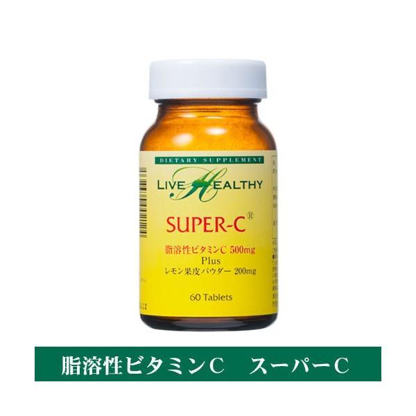 スーパーC 500mg×60粒 (脂溶性ビタミンC)別名 C-ESTER【LIVE HEALTHY:リブヘルシー】 |natures