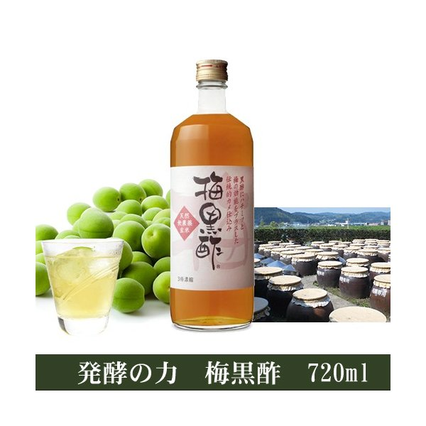 美味しい梅黒酢 720ml (黒酢ドリンク)発酵の力 |natures
