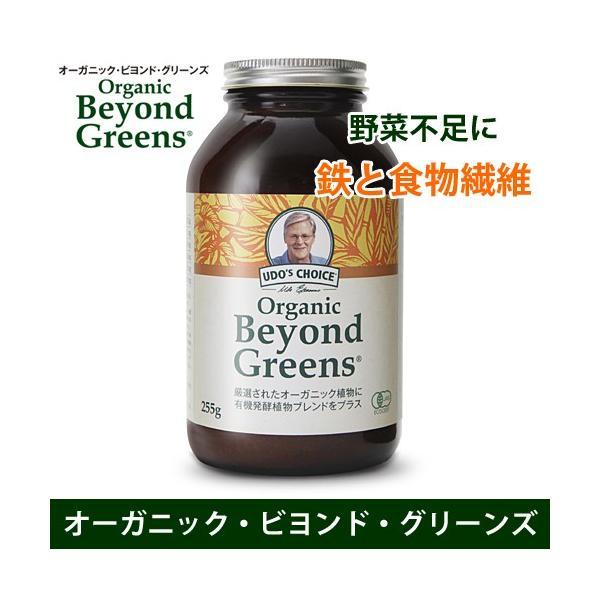 オーガニック・ビヨンド・グリーンズ 255g 食物繊維と鉄をしっかり供給するパウダー状ベジタブル(クーポン利用可)|natures