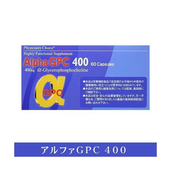 α-GPC400×60カプセル (アルファGPC) お子様の成長、美容をサポートする食品成分 (クーポン利用可)|natures