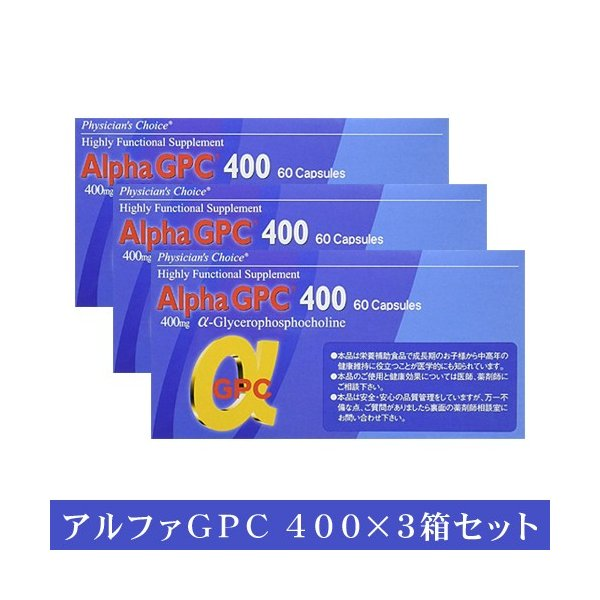 アルファGPC400×60カプセル×3箱セット (α-グリセロホスホコリン) αGPC|natures