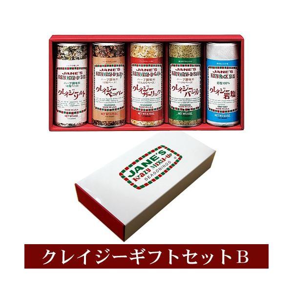 クレイジーギフトセットB 5本セット (クレイジーソルトシリーズ調味料)BBQ調味料 日本緑茶センター|natures
