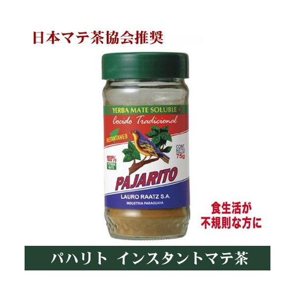 パハリト インスタントマテ茶 75g (日本マテ茶協会推奨)