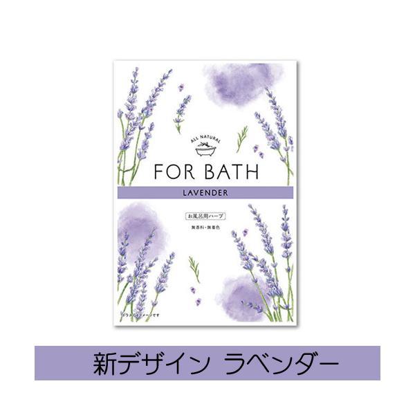 FOR BATH(フォアバス) ラベンダー 無香料・無着色 お風呂用ハーブ入浴剤  |natures