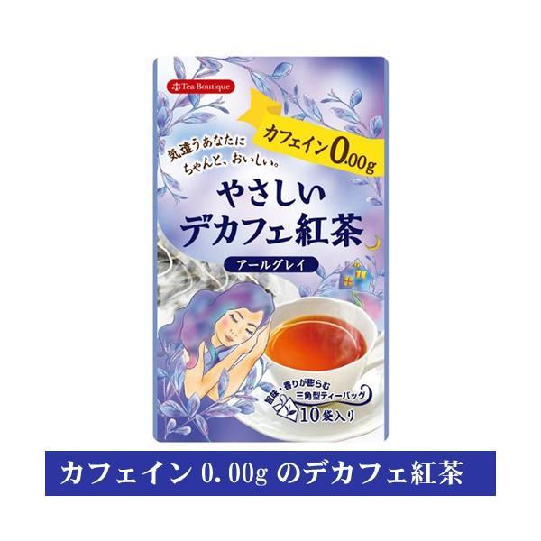 やさしいデカフェ紅茶(アールグレイ)10袋入 |natures