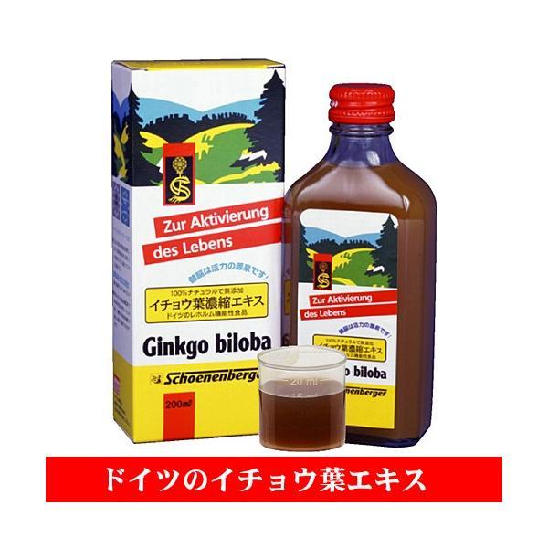 イチョウ葉濃縮エキス 200ml  ドイツの100%ナチュラル無添加レホルム機能性食品 (シェーネンベルガー) (クーポン利用可)|natures