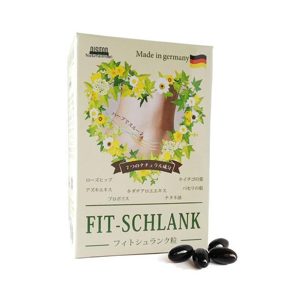 フィトシュランク粒 75粒入 FIT-SCHLANK ドイツ アルシタン社ダイエットサプリメント|natures
