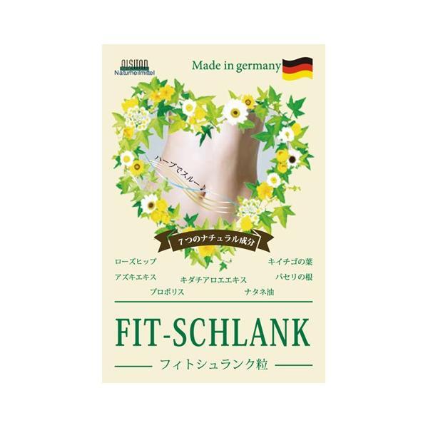 フィトシュランク粒 75粒入 FIT-SCHLANK ドイツ アルシタン社ダイエットサプリメント|natures|02