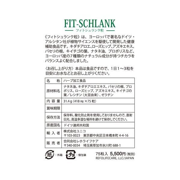 フィトシュランク粒 75粒入 FIT-SCHLANK ドイツ アルシタン社ダイエットサプリメント|natures|03