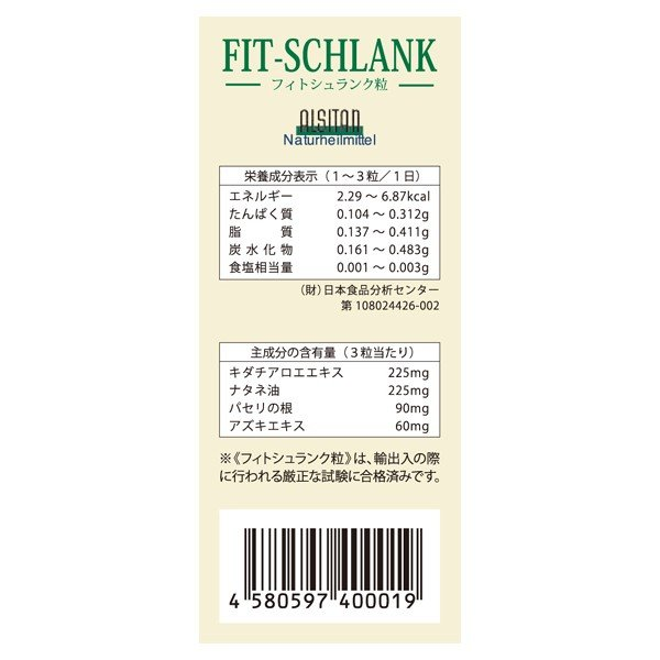 フィトシュランク粒 75粒入 FIT-SCHLANK ドイツ アルシタン社ダイエットサプリメント|natures|05