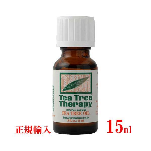 ティーツリーオイル 15ml 正規輸入 100%天然 オーストラリア産ピュアオイル TEA TREE THERAPY natures