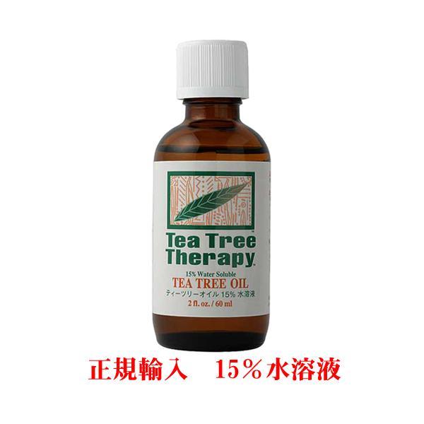 ティーツリーオイル15%水溶液 60ml入(ティートリー水溶液) ウォーターソリューション TEA TREE THERAPY natures