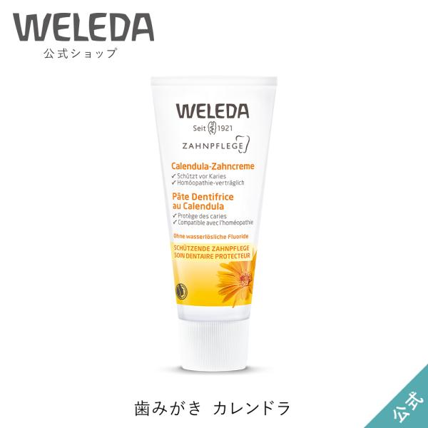 ヴェレダ  歯みがき カレンドラ 75mL 国内正規品/オーガニックコスメ 歯磨き粉|naturesway-shop
