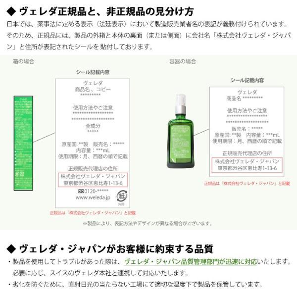 公式 正規品 ヴェレダ WELEDA 歯みがき カレンドラ 75mL 歯磨き粉|naturesway-shop|03