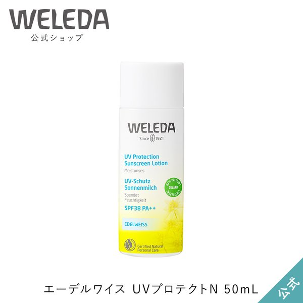 ヴェレダ  エーデルワイス UVプロテクトN 50mL 国内正規品/オーガニックコスメ 日焼け止め|naturesway-shop