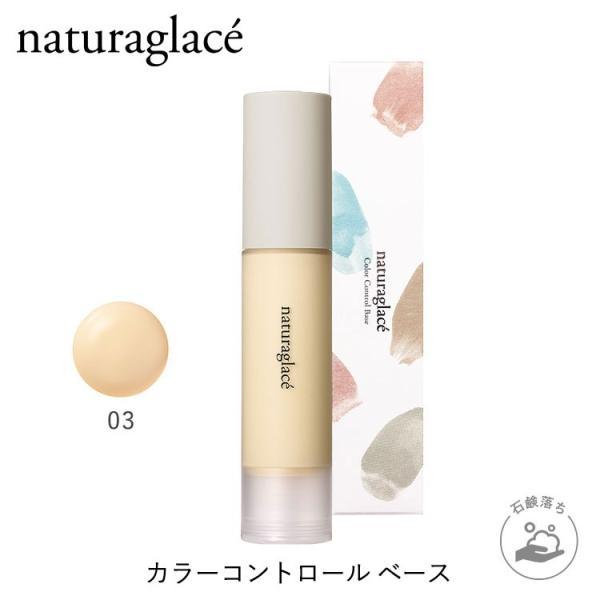 ナチュラグラッセ 公式 カラーコントロール ベース 03 イエロー/オーガニックコスメ 化粧下地 naturesway-shop