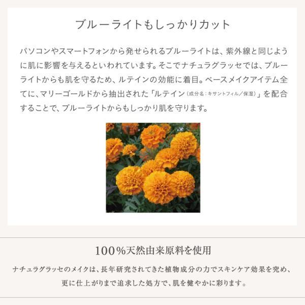 ナチュラグラッセ 公式 カラーコントロール ベース 03 イエロー/オーガニックコスメ 化粧下地 naturesway-shop 06