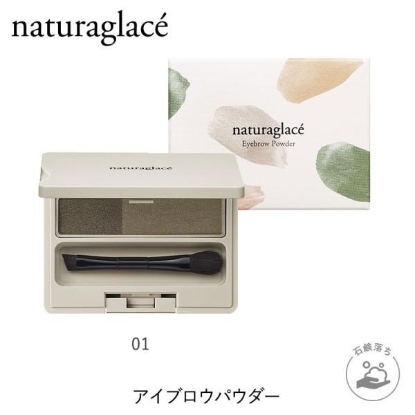 ナチュラグラッセ 公式 アイブロウパウダー 01 オリーブグレー|naturesway-shop
