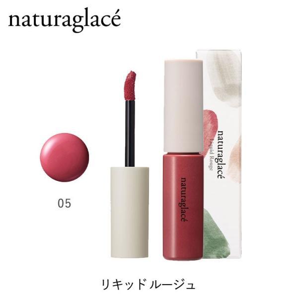 ナチュラグラッセ 公式 リキッド ルージュ 05 ローズペタル/オーガニックコスメ 口紅|naturesway-shop