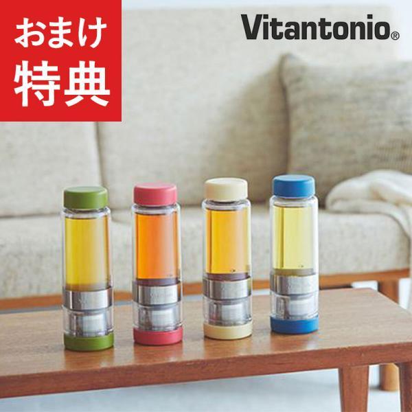 ティーボトル ティーポット タンブラー 茶こし マイボトル おしゃれ 水筒 Vitantonio ビタントニオ ツイスティープラス 400ml cp269