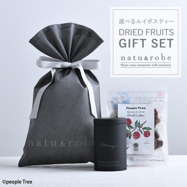お茶 ギフト プチギフト 砂糖不使用 選べる ルイボスティー ティーバッグ 10包入りギフト缶 + People Tree ピープルツリー フェアトレード|naturobe