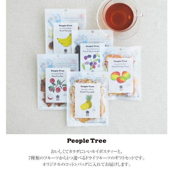 お茶 ギフト プチギフト 砂糖不使用 選べる ルイボスティー ティーバッグ 10包入りギフト缶 + People Tree ピープルツリー フェアトレード|naturobe|02
