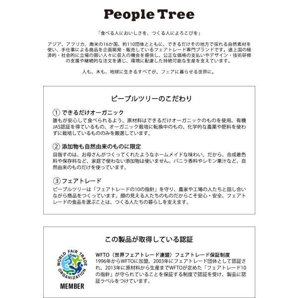 お茶 ギフト プチギフト 砂糖不使用 選べる ルイボスティー ティーバッグ 10包入りギフト缶 + People Tree ピープルツリー フェアトレード|naturobe|15