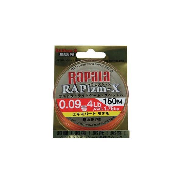 ルアー釣り用PEライン ラパラ RAPizm-X(ラピズム エックス) エキスパートモデル 150m 09号/4lb ファンタスティックオレンジ