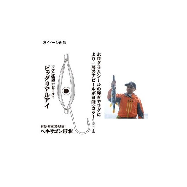 船釣り・船竿 ハヤブサ 目玉カットウシンカー2 25号 2 アオヤギオレンジ