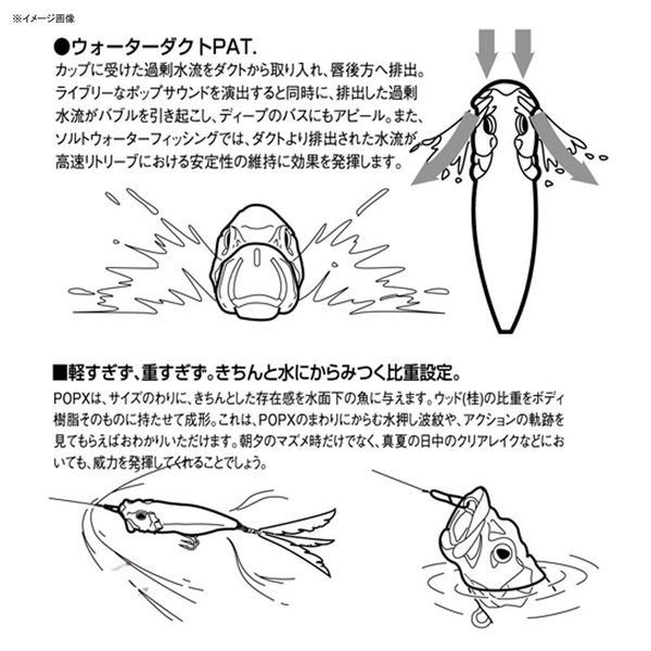 バス釣り用ハードルアー メガバス POP-X(ポップX) 64mm 匠セオチアユ