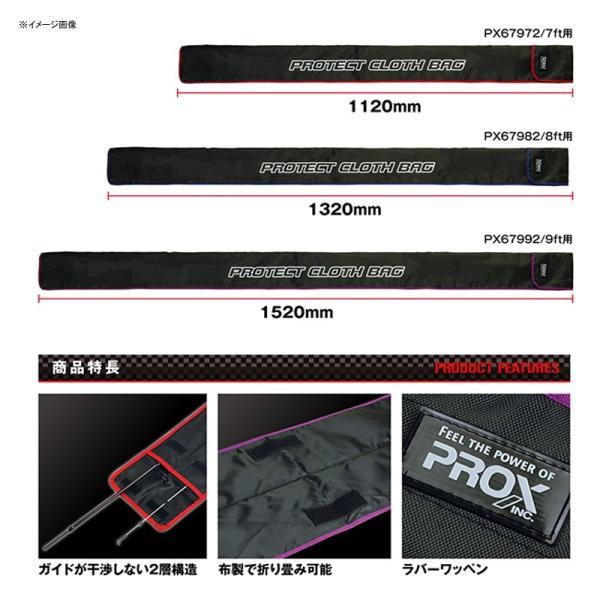 ハードロッドケース プロックス ロッドバッグ2 ブラック×パープル