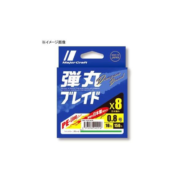 ルアー釣り用PEライン メジャークラフト 弾丸ブレイド X8 150m 1号/20lb グリーン