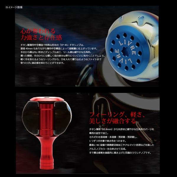 リールカスタムパーツ LIVRE EP40(イーピー 40) ダイワL用 ファイヤー+ゴールドC