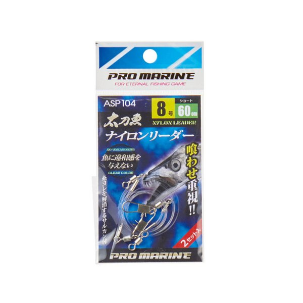 プロマリン 太刀魚ナイロンリーダー 12号-120cm