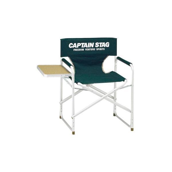 アウトドアチェア キャプテンスタッグ CS サイドテーブル付アルミディレクターチェア グリーン