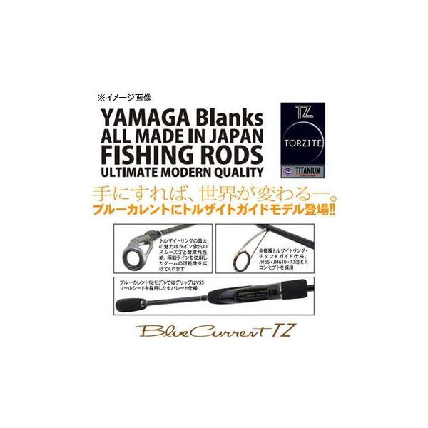 アジングロッド ヤマガブランクス Blue Current(ブルーカレント) 72/TZ