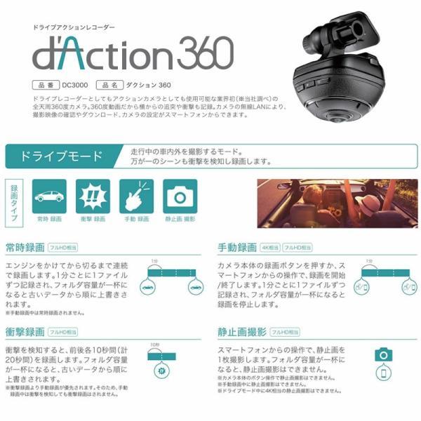 光学機器 カーメイト DC3000 ドライブレコーダー×アクションカメラ ダクション360 BLACK