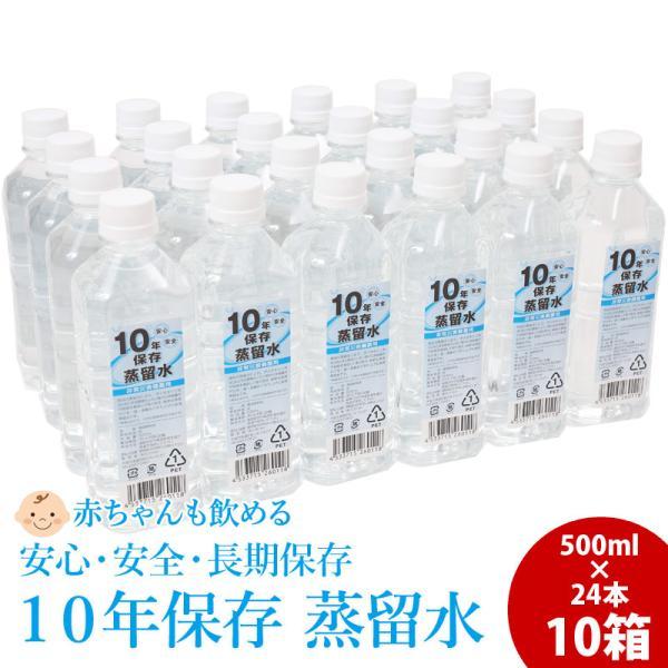 非常食/保存食・保存水 非常用 備蓄 10年保存水 蒸留水 500ml×240本(まとめ買い10箱セット) 10箱 500ml×24本×10箱