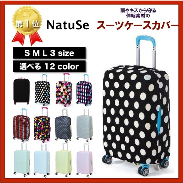 スーツケース キャリーバッグ カバー 旅行 伸縮 素材 トランク 保護 汚れ 傷 防止 無地 旅行用品 キャリーケースカバー S M L|natuse