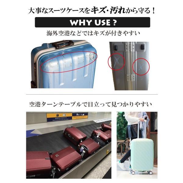 スーツケース キャリーバッグ カバー 旅行 伸縮 素材 トランク 保護 汚れ 傷 防止 無地 旅行用品 キャリーケースカバー S M L|natuse|05