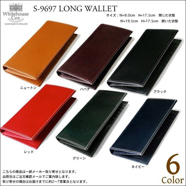 bd2ee8023fea ホワイトハウスコックス 長財布 Whitehouse Cox S9697L LONG WALLET|naval-sendai ...