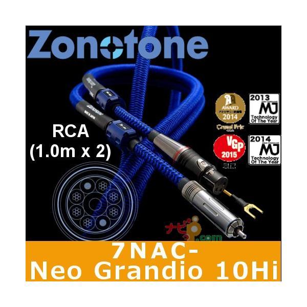 Zonotone(ゾノトーン) RCAケーブル(1.0mペア) 7NAC-Neo Grandio 10Hi 1.0RCA