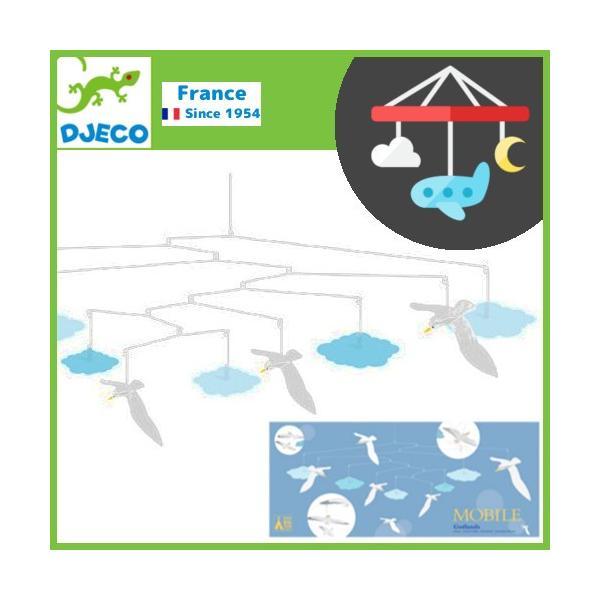 RoomClip商品情報 - ジェコ 知育玩具 モビール シーガル 癒しのMOBILE DJECO  DD04340