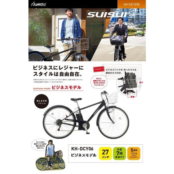 27インチ電動アシスト自転車 スイスイ KH-DCY06|navibank|03
