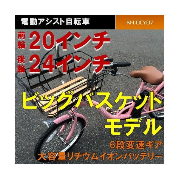 20・24インチビッグバスケット付電動自転車 KH-DCY07_CH|navibank