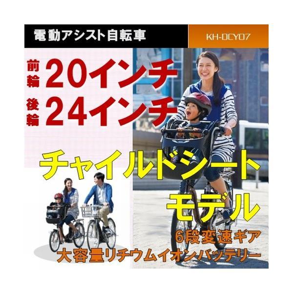 20・24インチ電動アシスト自転車 KH-DCY07_CH|navibank