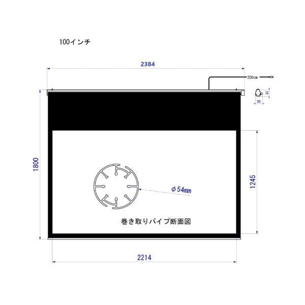 ナビオ『電動プロジェクタースクリーン 100インチサウンドスクリーン』